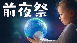 【APEX最協決定戦】V最協 練習カスタム前夜祭 ARCSTARS