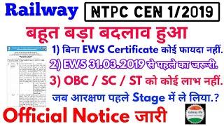 NTPC CEN 1/2019 EWS & OBC/ST/SC/PwBD Reservation Rule Change thumbnail