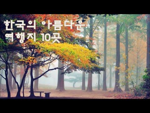 한국의 아름다운 여행지 10곳 [랭킹샵]
