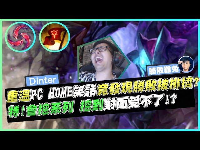 【DinTer】重溫PC HOME笑話!前隊友被排擠?刀鋒雷珂煞Rek'Sai特會挖!這隻AP角的CS要乘以2?!