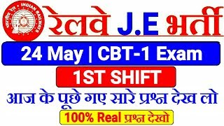 RRB J.E CBT-1 24 May 1st Shift All Question//Rrb je cbt-1 Full Paper Analysis,Level देखो।
