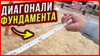Как проверить диагонали фундамента дома? Установка опалубки из фундамента УШП