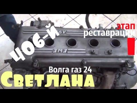 """Волга газ 24 """"Светлана"""" Этап реставрации 1 #купитьволгу #волгагаз24"""