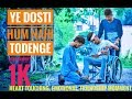 Yeh Dosti Hum Nahi Todenge - | Unplugged Cover | Sholay | Friendship Song | DKK |