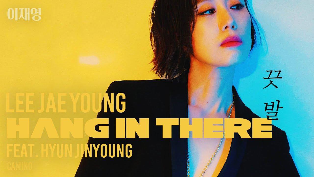 이재영-끗발 (Feat. 현진영) (Big Band Ver.)