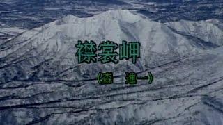 襟裳岬 (カラオケ) 森進一