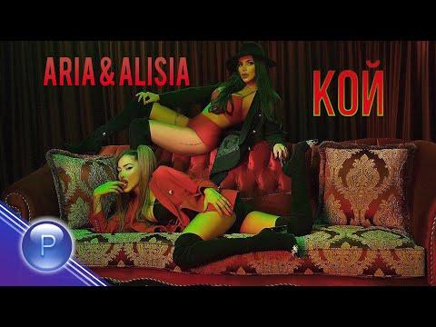 ARIA & ALISIA - KOY / Ариa и Алисия - Кой, 2019