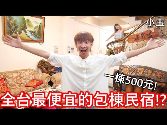 【小玉】一棟500元!全台最便宜的包棟民宿!?【50000元vs500元】