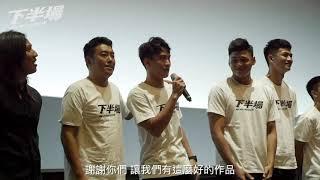 電影【下半場】0814國賓媒體特映會_花絮