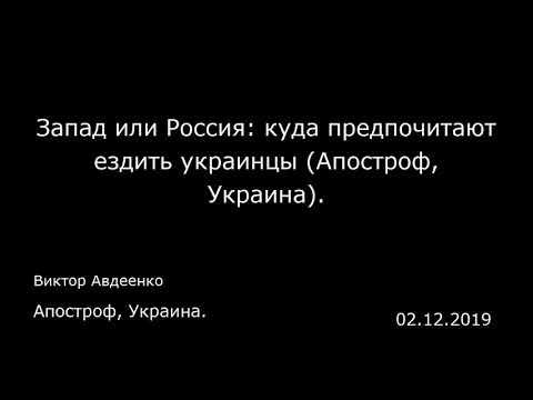 Запад или Россия: куда предпочитают ездить украинцы (Апостроф, Украина). Апостроф, Украина.