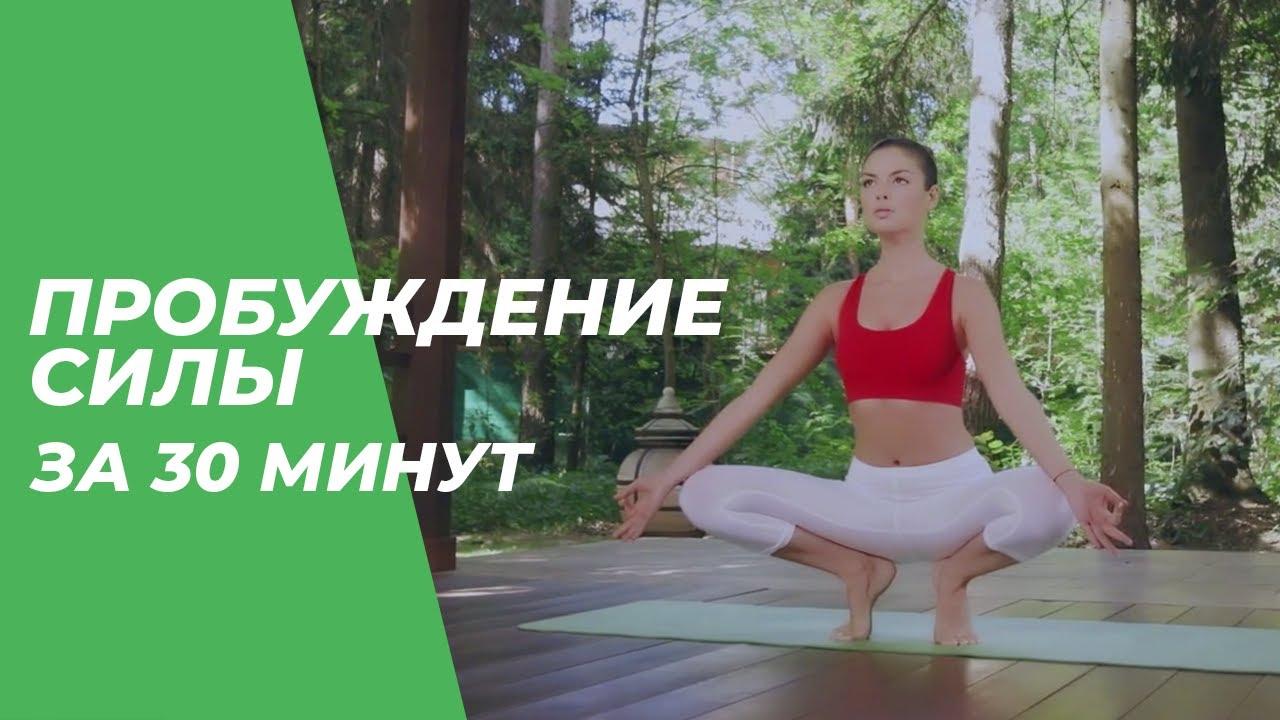 Пробуждение силы за 30 минут – Йога для начинающих.