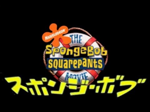 The SpongeBob AnimePants Movie (Neon Genesis Evangelion Opening Parody)