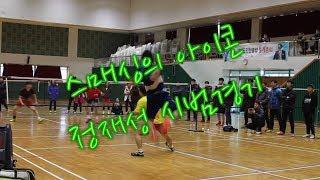 「정재성 선수 배드민턴 시범경기」 탑클래스를 보여주는 경이로운 게임!!