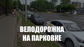 На улице Черняховского ликвидируют парковку рядом с кафе «Шарк» для строительства велодорожки
