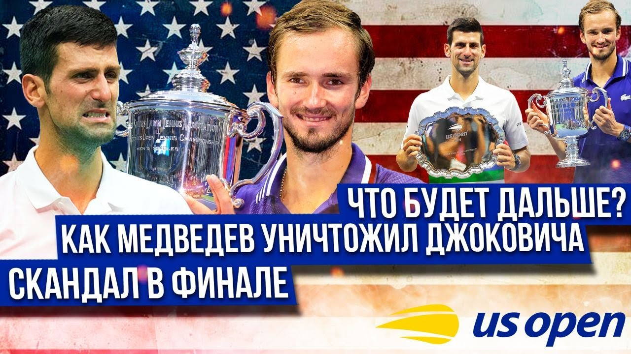 Финал US Open 2021 ДЖОКОВИЧ - МЕДВЕДЕВ / Как Даниил расправился с Новаком / Что значит эта победа
