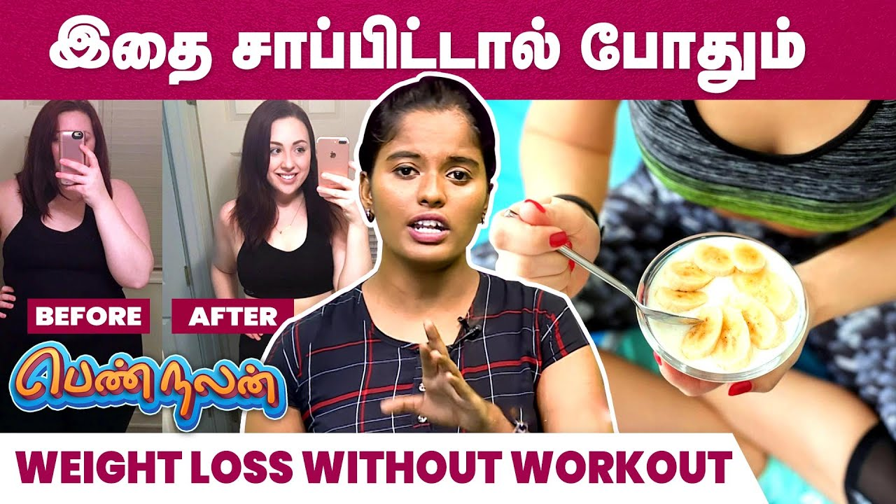 Weight Loss Tips Without Workout | Diet Tips For Weight Loss | Pen Nalan | IBC Mangai