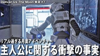 【Deliver Us The Moon】謎多き主人公に関する衝撃の事実が判明する【アフロマスク】