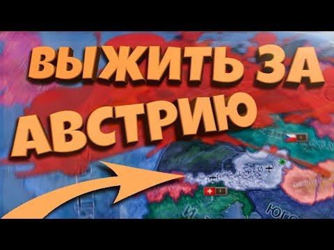 Смотреть ВЫЖИТЬ ЗА АВСТРИЮ В Hearts of Iron 4: Road to 56 - Союзники уничтожены! онлайн