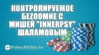 """Контролируемое беZOOMие с Мишей """"innerpsy"""" Шаламовым."""