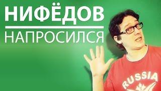 НАПРОСИЛСЯ: Андрей Нифёдов