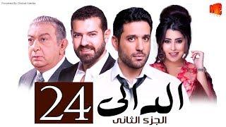مسلسل الدالي الجزء الثانى الحلقة  24  El Daly Part 2 Episode