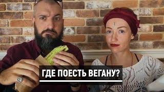 Смотреть видео Где поесть Вегану в Москве?| Обзор iКафе онлайн