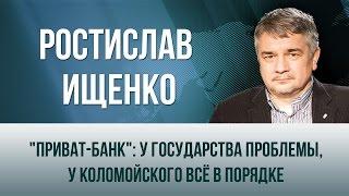 Ростислав Ищенко   ПриватБанк  У государства проблемы, у Коломойского всё в порядке