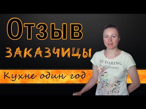 Отзыв заказчицы о кухне от Артема Волкова в Белгороде.
