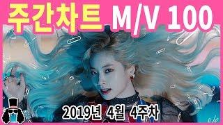 주간차트 4월 4주차 금주의 KPOP 아이돌 뮤직비디오 순위 100  2019년 4월 28일  와빠TV