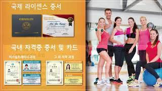 스포츠 마사지 자격증 및 스포츠 마사지 배우는 곳