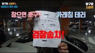 페라리 가래침 테러사건 후기영상 참을려고 했으나 정의구현 고고!!