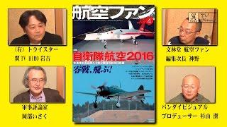 このコンテンツは、2016年2月22日に生放送された内容を再編集してお届けしています。 文林堂「航空ファン」編集次長の神野さんと、「...