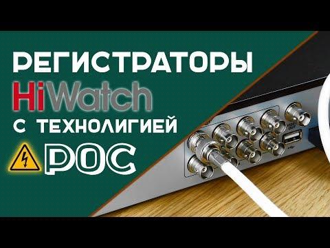 видео: Регистраторы hiwatch с технологией poc