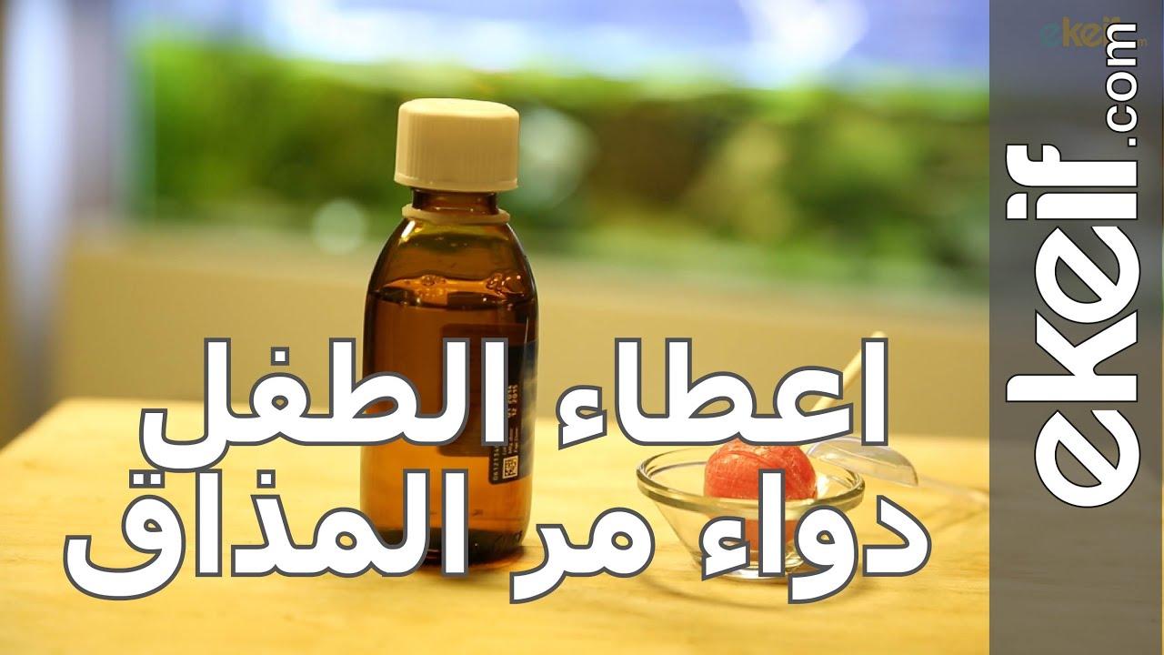 #كيف تعطي طفلك دواء مر المذاق؟