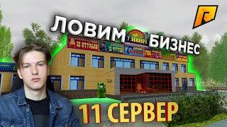 ЛОВИМ КАЗИК | МАГАЗИН ОДЕЖДЫ | СТО | ОТКРЫТИЕ 11 СЕРВЕРА  - РАДМИР РП КРМП