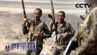 [中国新闻] 也门:支持政府的武装与胡塞武装激战 | CCTV中文国际