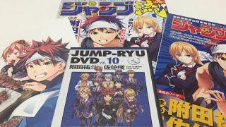 Jump-Ryu! Vol.10 Tsukuda Yuuto・Saeki Shun(Shokugeki no Soma)ジャンプ流! vol10 附田祐斗・佐伯俊