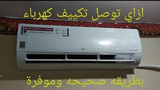 ازاي توصل تكييف كهرباء بطريقة صحيحة وأمان وموفرة