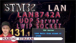 Программирование МК STM32. Урок 131. LAN8742A. LWIP. SOCKET. UDP Server. Часть 1