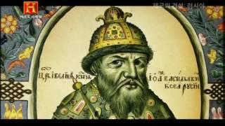 제국의 건설   러시아