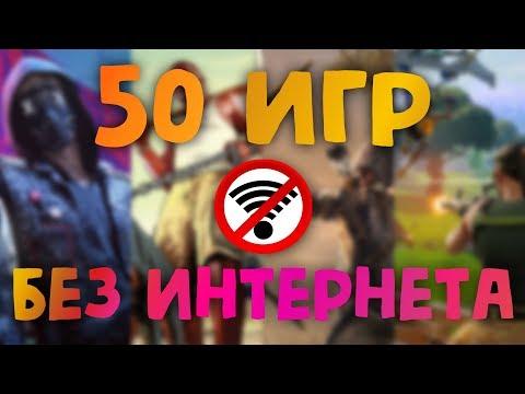 50 игр для мобильных устройств без интернета чуть менее, чем за 14 минут