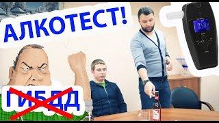 Тестируем алкотестеры! Пиво, квас и шампанское против коварных планов ГИБДД!(, 2015-02-05T09:05:36.000Z)