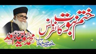 mufti saeed ahmad asad sb in khatme nabuwat conference