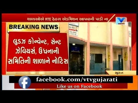Surat Deo Orders Notice To Stxaviers Other 2 School In 1st Std Admissions Under Rte Act Vtv