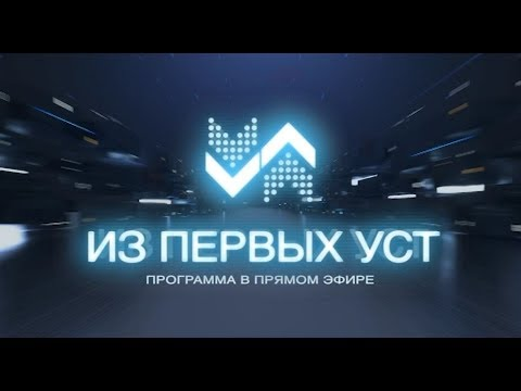Из первых уст. Алексей Воробьёв - 11.09.2019