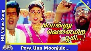 Poya Unn Moonjule Song  Ponnu Velayira Bhoomi Tamil Movie Songs   Kushboo   Shakeela  Pyramid Music