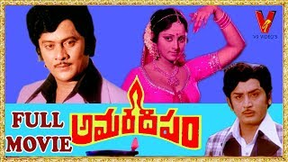 AMARADEEPAM TELUGU FULL MOVIE | KRISHNAM RAJU | JAYASUDHA | MURALIMOHAN | V9 VIDEOS