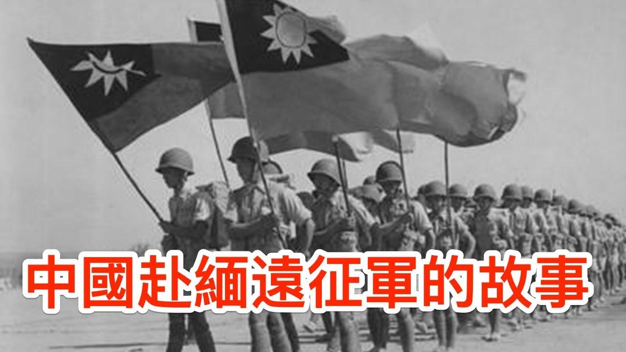 中華民國赴緬遠征軍的故事,中華兒女都不應該忘記!