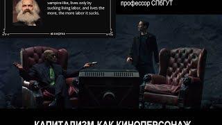Вячеслав Корнев - Капитал как киноперсонаж
