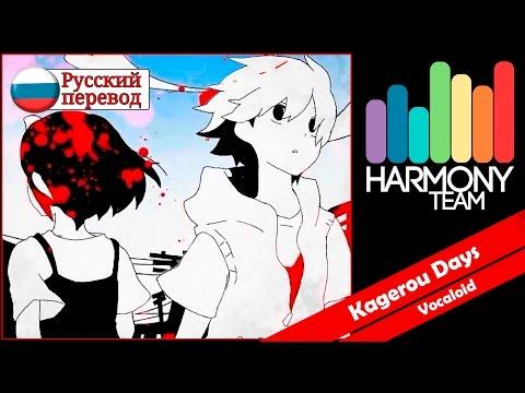 [Kagerou Project RUS Cover] Box&Nomiya – Kagerou Days [Harmony Team]